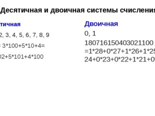 Десятичная и двоичная системы счисления Десятичная 0, 1, 2, 3, 4, 5, 6, 7, 8,