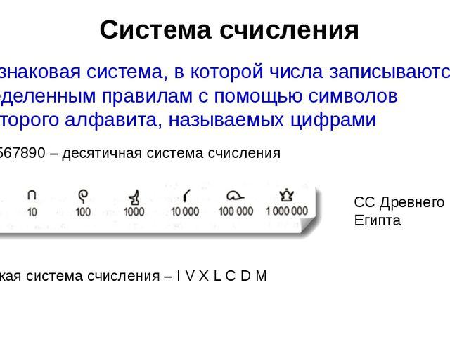 Система счисления Это знаковая система, в которой числа записываются по опред...