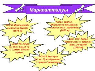 Марапатталуы КСРО Мемлекттік сыйлығы берілді (1974 ж) Халықаралық М.Шолохов а