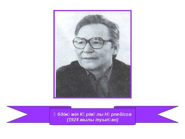 Әбдіжәміл Кәрімұлы Нұрпейісов (1924 жылы туылған)