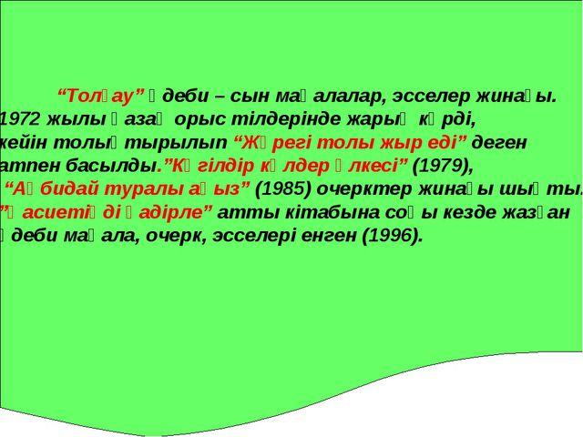 """""""Толғау"""" әдеби – сын мақалалар, эсселер жинағы. 1972 жылы қазақ орыс тілдері..."""