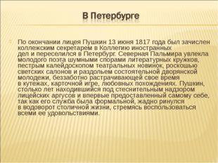 По окончании лицея Пушкин 13 июня 1817 года былзачислен коллежским секретаре