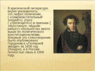 В критической литературе верно указывалось, чтопафос обличения ( «самовласти
