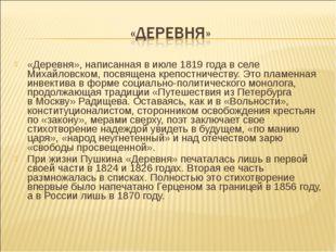 «Деревня», написанная виюле 1819 года вселе Михайловском, посвящена крепост