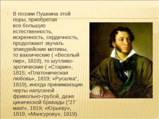 В поэзии Пушкина этой поры, приобретая всебольшую естественность, искренност