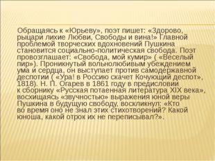 Обращаясь к «Юрьеву», поэт пишет: «Здорово, рыцари лихие Любви, Свободы иви