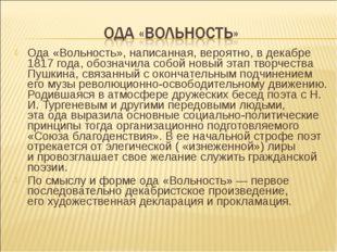 Ода «Вольность», написанная, вероятно, вдекабре 1817 года, обозначила собой