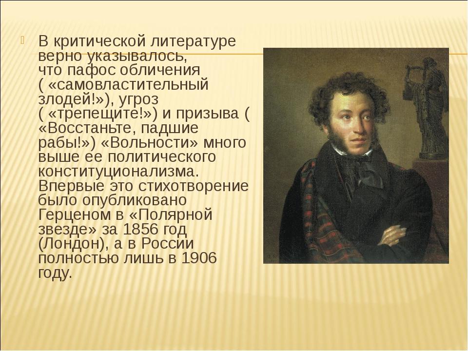 В критической литературе верно указывалось, чтопафос обличения ( «самовласти...