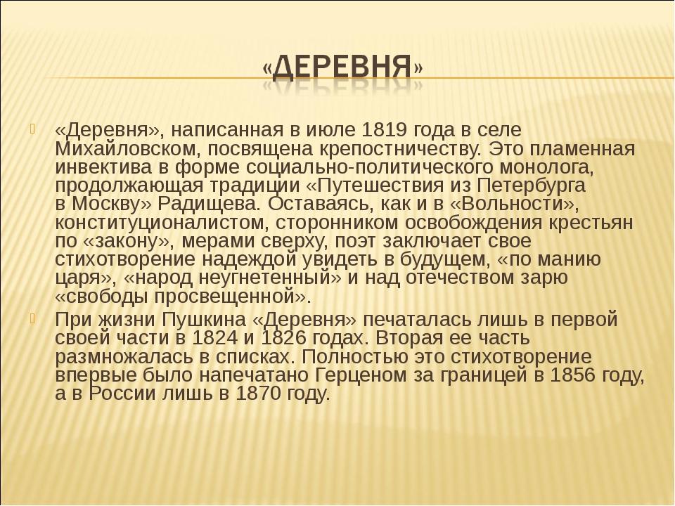 «Деревня», написанная виюле 1819 года вселе Михайловском, посвящена крепост...