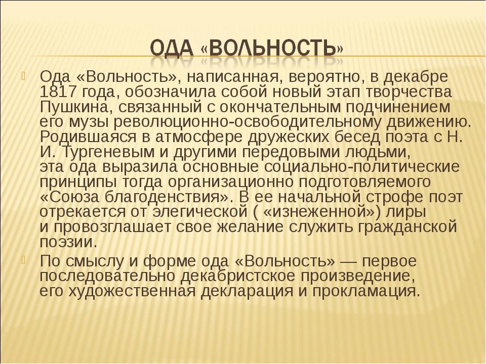 Ода «Вольность», написанная, вероятно, вдекабре 1817 года, обозначила собой...