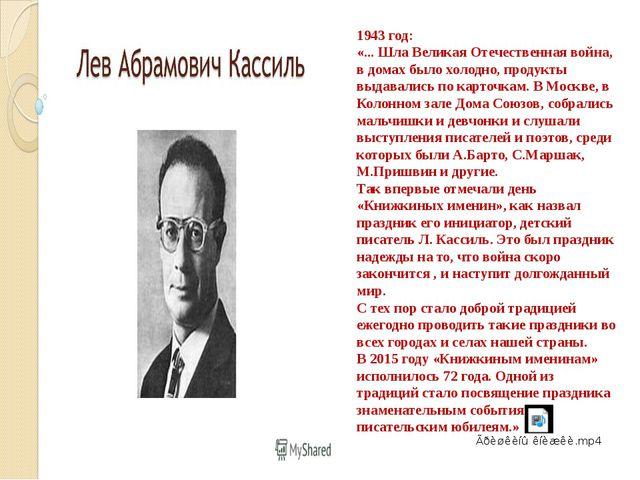 1943 год: «... Шла Великая Отечественная война, в домах было холодно, продукт...