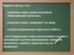 Верите ли вы, что: Азовское море греки называли «Меотийским болотом». Азовско