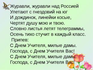 Журавли, журавли над Россией Улетают с гнездовий на юг И дождинок, линейки ко
