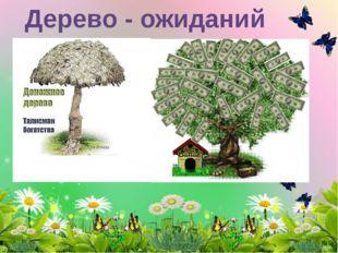 Дерево - ожиданий - Напишите на стикерах ваши ожидания от метод.совета (стике
