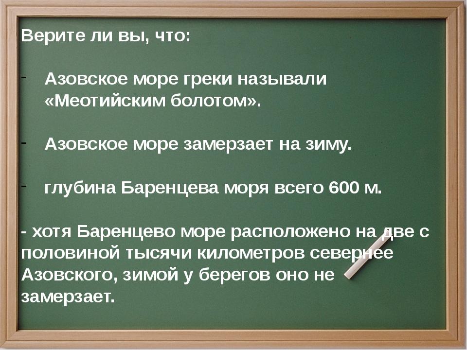 Верите ли вы, что: Азовское море греки называли «Меотийским болотом». Азовско...