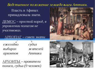 Бедственное положение земледельцев Аттики. Власть в Афинах принадлежала знати