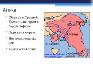 Аттика Область в Средней Греции с центром в городе Афины Окружена морем Нет п