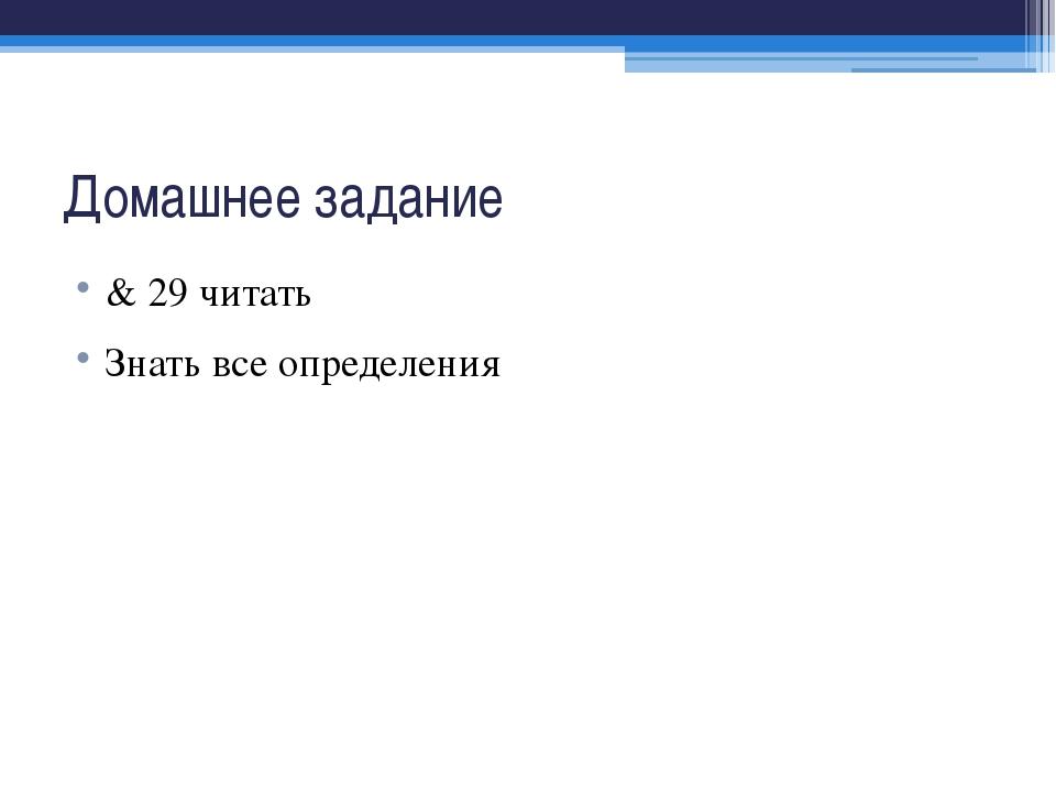 Домашнее задание & 29 читать Знать все определения автор: Гридина С.Д. МОУ СО...