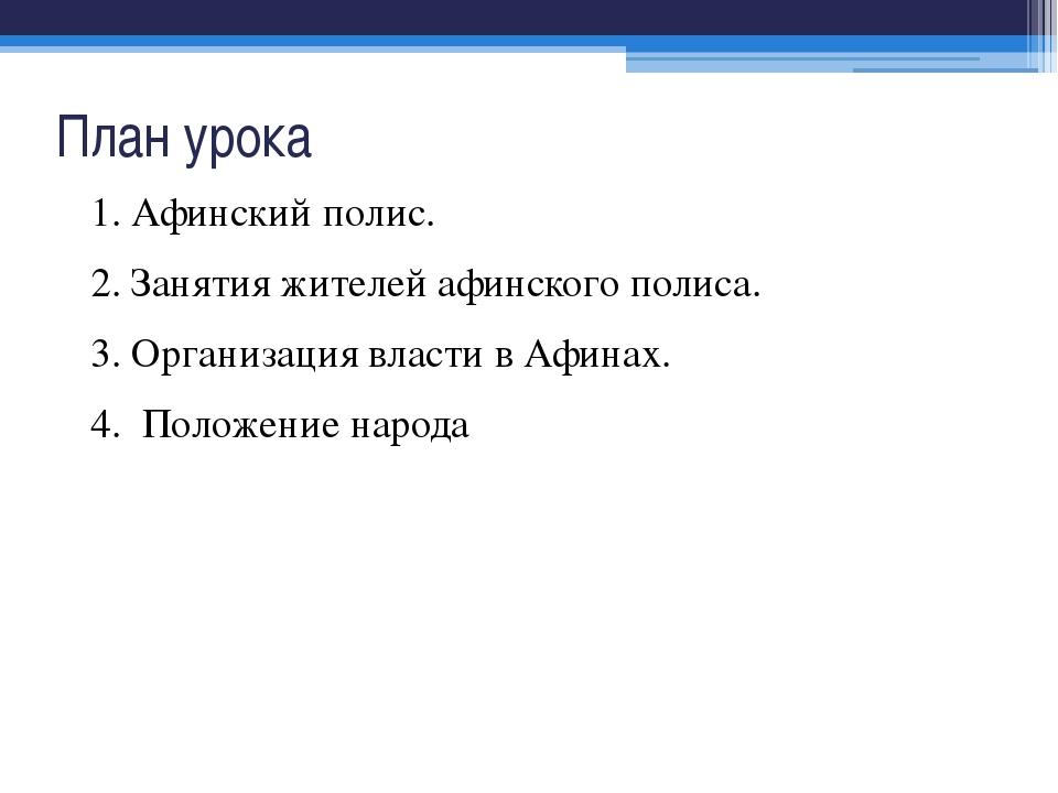 План урока 1. Афинский полис. 2. Занятия жителей афинского полиса. 3. Организ...