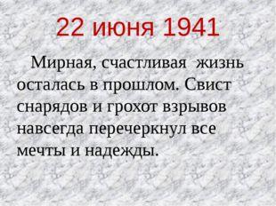 22 июня 1941 Мирная, счастливая жизнь осталась в прошлом. Свист снарядов и гр