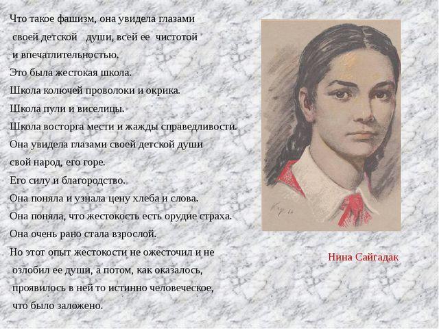 Что такое фашизм, она увидела глазами своей детской души, всей ее чистотой и...