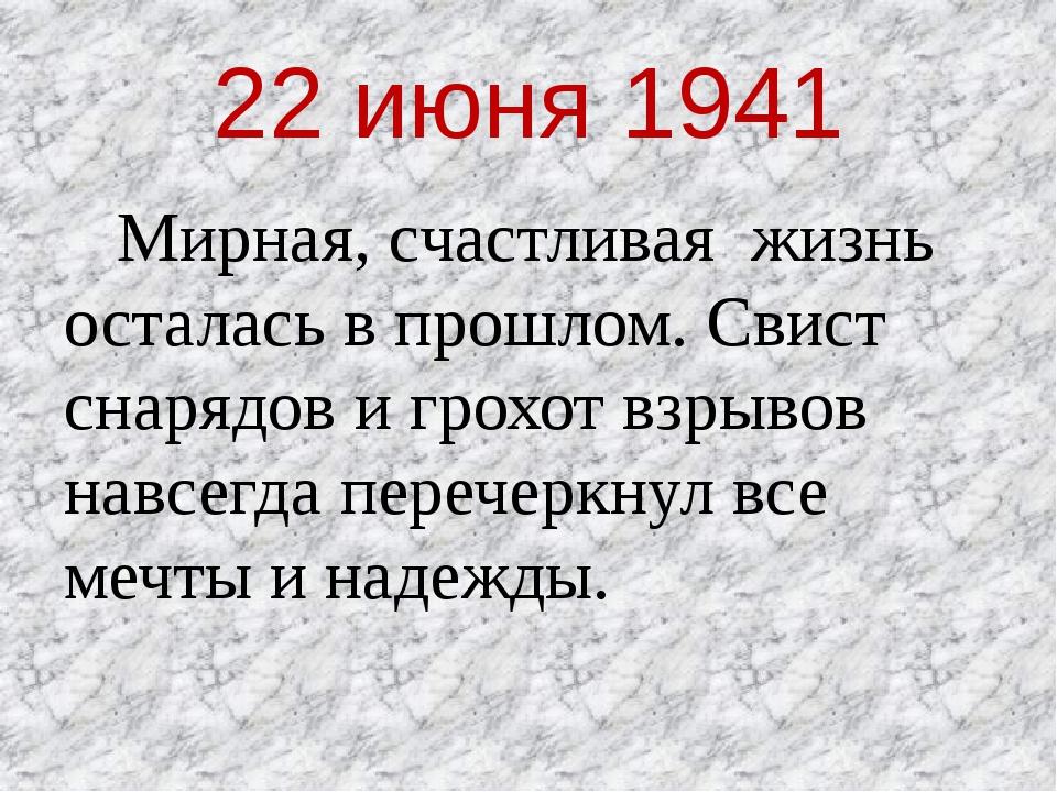 22 июня 1941 Мирная, счастливая жизнь осталась в прошлом. Свист снарядов и гр...