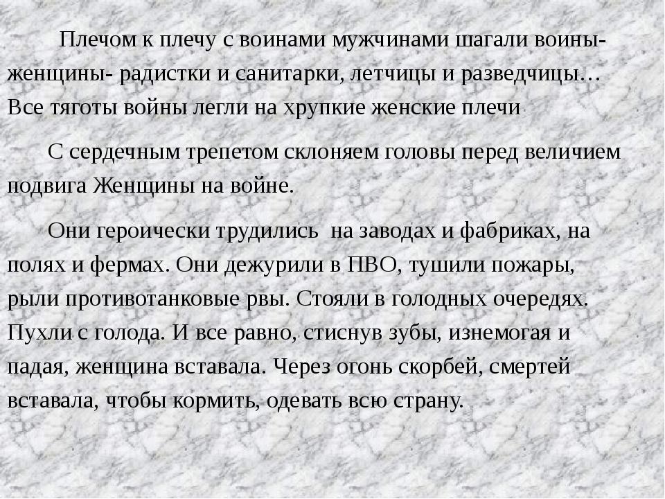 Плечом к плечу с воинами мужчинами шагали воины-женщины- радистки и санитарк...