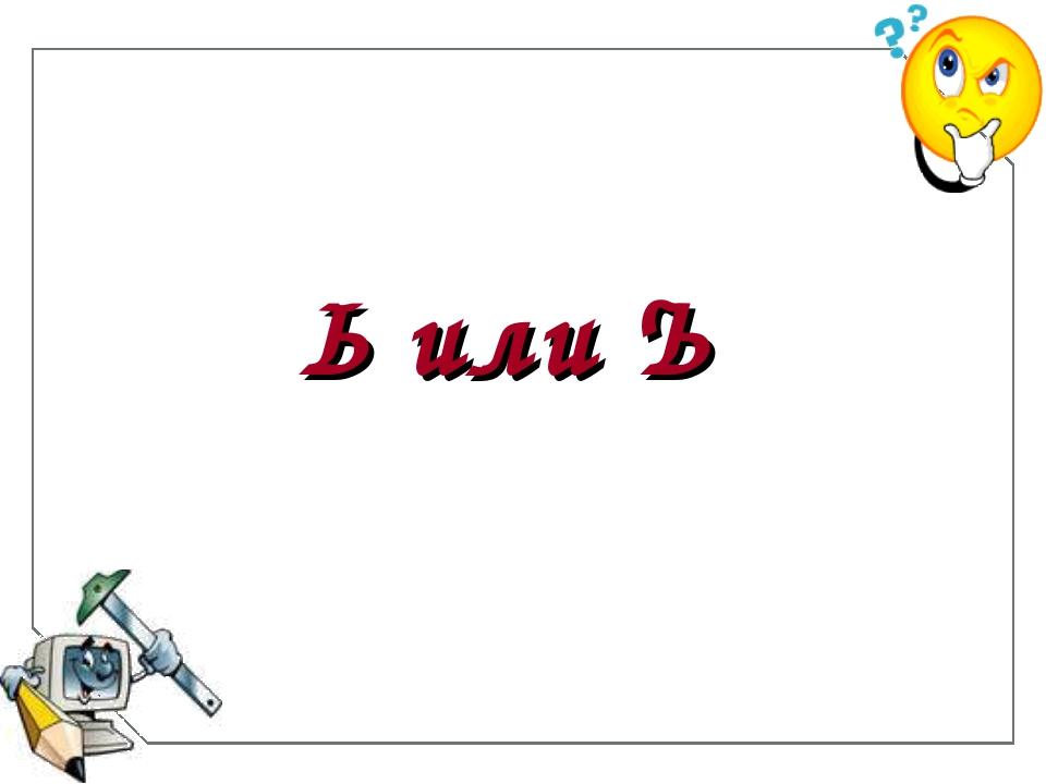 Ь или Ъ
