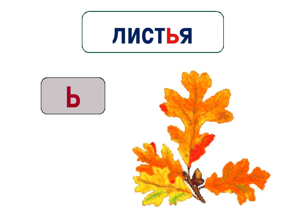Ь листья