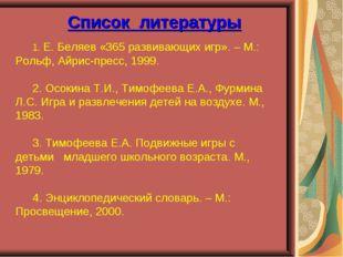 Список литературы 1. Е. Беляев «365 развивающих игр». – М.: Рольф, Айрис-пре