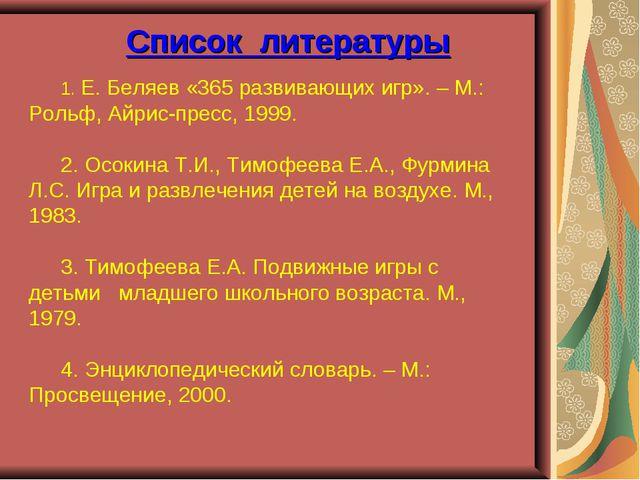 Список литературы 1. Е. Беляев «365 развивающих игр». – М.: Рольф, Айрис-пре...