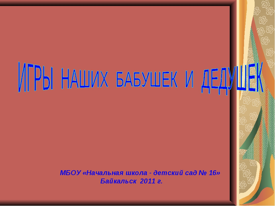 МБОУ «Начальная школа - детский сад № 16» Байкальск 2011 г.