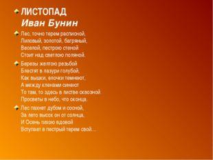 ЛИСТОПАД Иван Бунин Лес, точно терем расписной, Лиловый, золотой, багряный, В