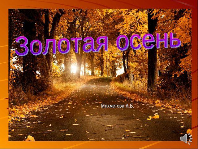 Махметова А.Б.