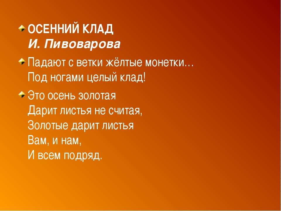 ОСЕННИЙ КЛАД И. Пивоварова Падают с ветки жёлтые монетки… Под ногами целый кл...