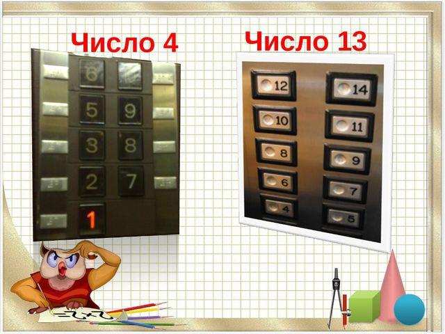 Число 4 Число 13