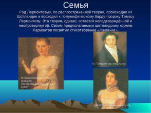 Семья Род Лермонтовых, по распространённой теории, происходил из Шотландии и