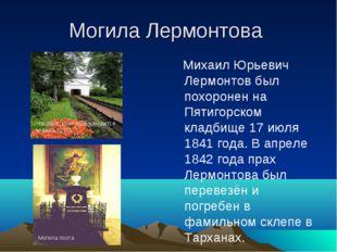 Могила Лермонтова Михаил Юрьевич Лермонтов был похоронен на Пятигорском кладб