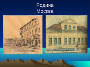 Родина Москва Дом у Красных ворот, в котором родился поэт. Автолитография П.И