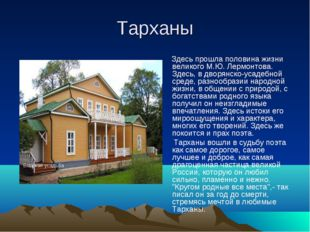 Тарханы Здесь прошла половина жизни великого М.Ю. Лермонтова. Здесь, в дворян