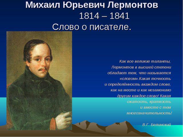 Михаил Юрьевич Лермонтов 1814 – 1841 Слово о писателе. Как все великие талант...