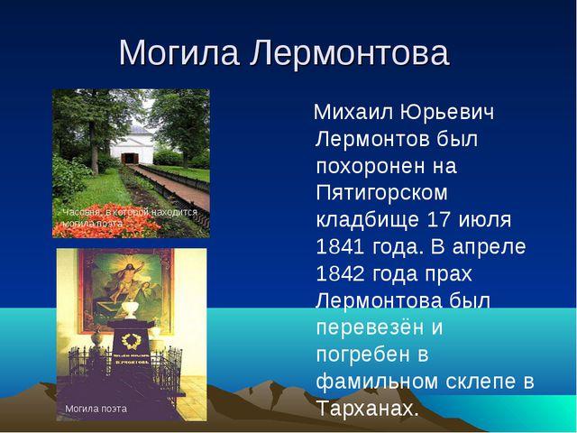 Могила Лермонтова Михаил Юрьевич Лермонтов был похоронен на Пятигорском кладб...