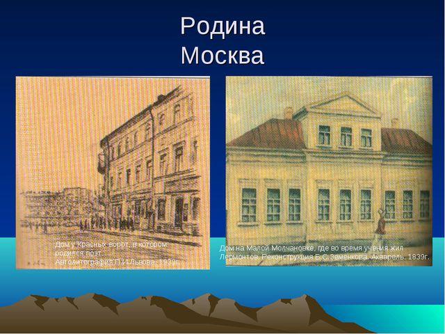 Родина Москва Дом у Красных ворот, в котором родился поэт. Автолитография П.И...