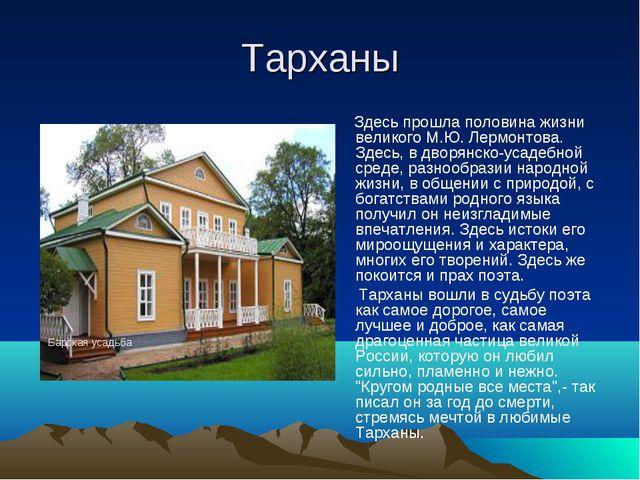 Тарханы Здесь прошла половина жизни великого М.Ю. Лермонтова. Здесь, в дворян...