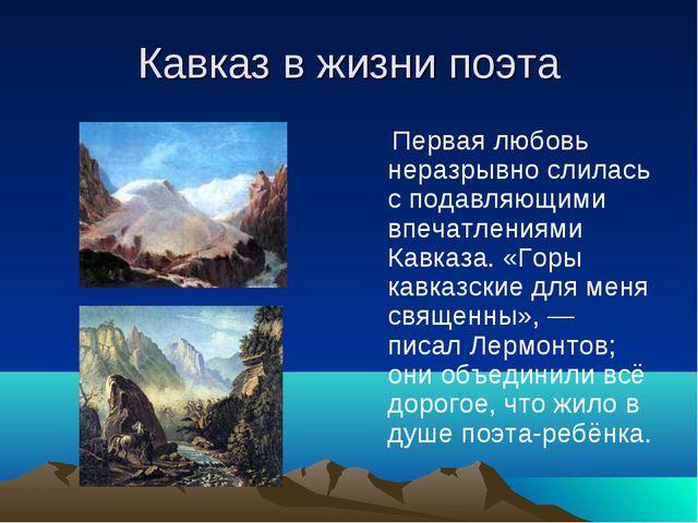 Кавказ в жизни поэта Первая любовь неразрывно слилась с подавляющими впечатле...