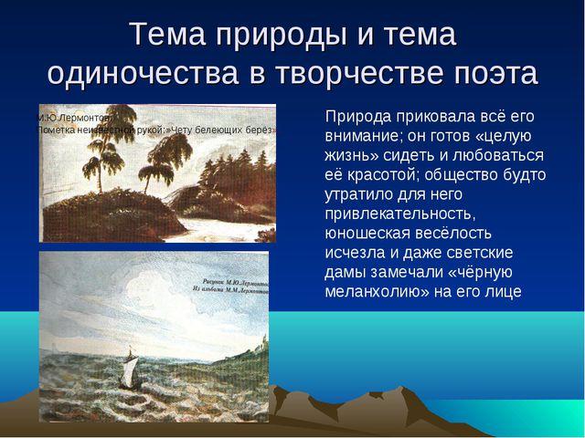 Тема природы и тема одиночества в творчестве поэта Природа приковала всё его...