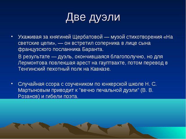 Две дуэли Ухаживая за княгиней Щербатовой — музой стихотворения «На светские...