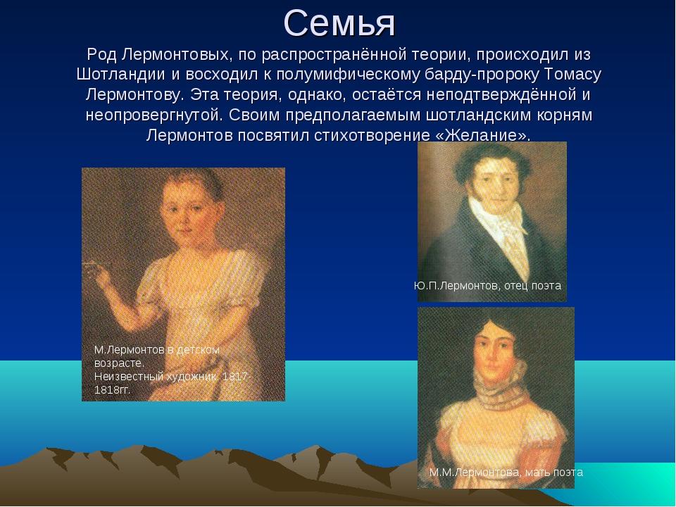 Семья Род Лермонтовых, по распространённой теории, происходил из Шотландии и...