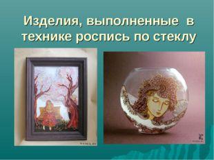 Изделия, выполненные в технике роспись по стеклу