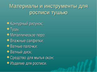 Материалы и инструменты для росписи тушью Контурный рисунок; Тушь; Металличес